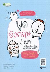 พูดอังกฤษง่าย ๆ สไตล์หมี ๆ Easy English with Kuma-San