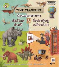 Time Traveller ย้อนเวลาตามหาสัตว์โลกล้านปี & สิ่งประดิษฐ์เปลี่ยนโลก