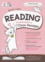 จับตาย! วายร้าย Reading Comprehension & Cloze Passages