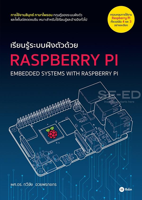 เรียนรู้ระบบฝังตัวด้วย Raspberry Pi (PDF)