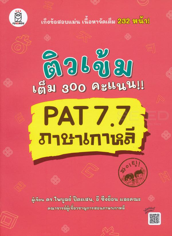 ติวเข้มเต็ม 300 คะแนน!! PAT 7.7 ภาษาเกาหลี