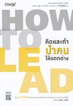 How to Lead คิดและทำ นำคนให้แตกต่าง