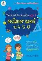 ฝึกโจทย์เข้มเติมเต็ม เล่ม 1 คณิตศาสตร์ ป. 4-5-6 ชุดพัฒนาทักษะการแก้โจทย์ปัญหา