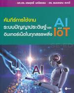 คัมภีร์การใช้งาน ระบบปัญญาประดิษฐ์ (AI) และอินเทอร์เน็ตในทุกสรรพสิ่ง (IoT)