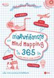 เก่งศัพท์อังกฤษ ด้วย Mind Mapping ใน 365 วัน Super English Vocab Calendar
