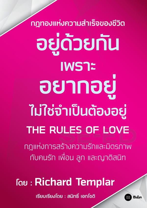 อยู่ด้วยกันเพราะอยากอยู่ ไม่ใช่จำเป็นต้องอยู่ : The Rules of Love (PDF)