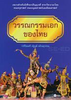 วรรณกรรมเอกของไทย