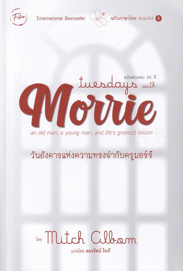 Tuesdays with Morrie : วันอังคารแห่งความทรงจำกับครูมอร์รี