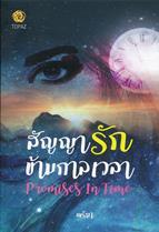 สัญญารักข้ามกาลเวลา : Promises in Time