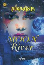 เพ็ญนทีธาร : Moon River