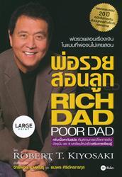 พ่อรวยสอนลูก (Large Print)