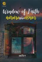 หน้าต่างแห่งศรัทธา : Window of Faith