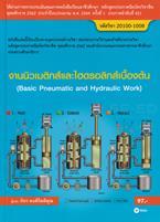 งานนิวเมติกส์และไฮดรอลิกส์เบื้องต้น (สอศ.) (รหัสวิชา 20100-1008)