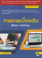 การขายเบื้องต้น : Basic Selling (สอศ.) (รหัสวิชา 20200-1003)