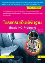 โปรแกรมเอ็นซีพื้นฐาน (สอศ.) (รหัสวิชา 20102-2009)