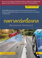 กลศาสตร์เครื่องกล (สอศ.) (รหัสวิชา 20101-2007)