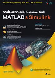 การโปรแกรมมิ่ง Arduino ด้วย Matlab & Simulink (ปวส.)