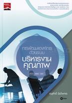 การพัฒนาองค์การด้วยระบบบริหารงานคุณภาพ (ปวส.) (รหัสวิชา 30001-1003)