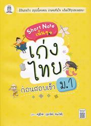 Short Note เน้น ๆ เก่งไทย ก่อนสอบเข้า ม.1