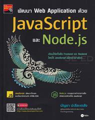 พัฒนา Web Application ด้วย JavaScript และ Node.js