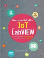 พัฒนาระบบอัตโนมัติและ IoT ด้วย LabVIEW