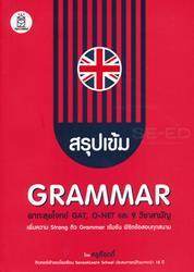 สรุปเข้ม Grammar พาตะลุยโจทย์ GAT, O-NET และ 9 วิชาสามัญ