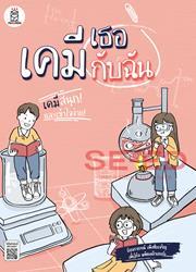 เคมีเธอกับฉัน (PDF)