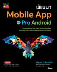พัฒนา Mobile App ฉบับ Pro Android (PDF)