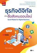 ธุรกิจดิจิทัลผ่านสื่อสังคมออนไลน์ รหัสวิชา 30204-2101 (ปวส)