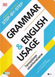 Step-By-Step Grammar & English Usage ไวยากรณ์อังกฤษ ฉบับเข้าใจง่ายด้วยภาพ