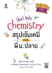 Short Note Chemistry สรุปเข้มเคมี สำหรับพี่ ม.ปลาย