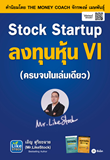 Stock Startup ลงทุนหุ้น VI