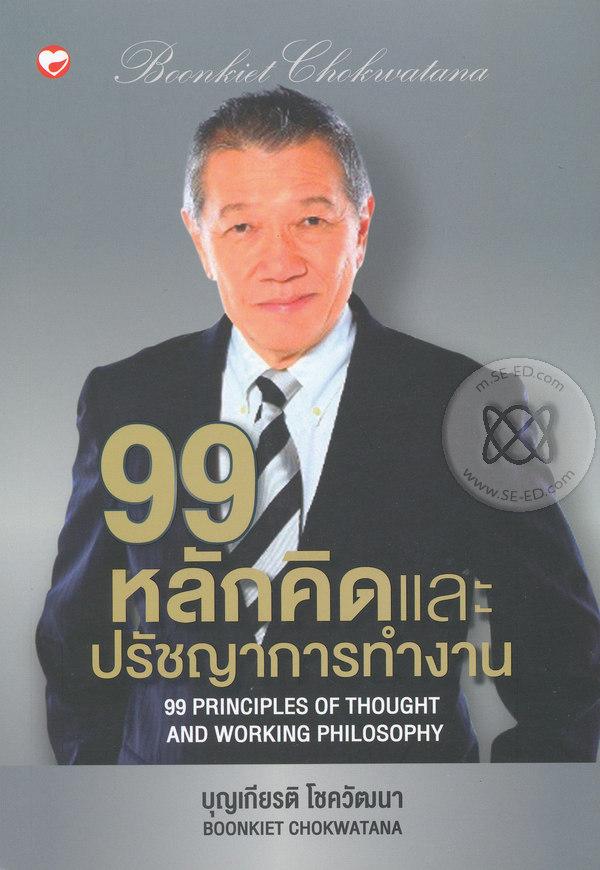 99 หลักคิดและปรัชญาการทำงาน : 99 Principles of Thought and Working Philosophy