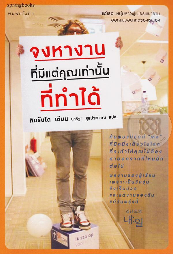 หนังสือแนะนำ จงหางานที่มีแต่คุณเท่านั้นที่ทำได้
