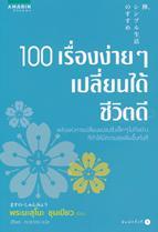 100 เรื่องง่าย ๆ เปลี่ยนได้ชีวิตดี