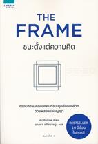 The Frame ชนะตั้งแต่ความคิด
