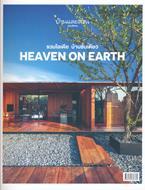 บ้านและสวนฉบับพิเศษ Heaven on Earth รวมไอเดีย บ้านชั้นเดียว