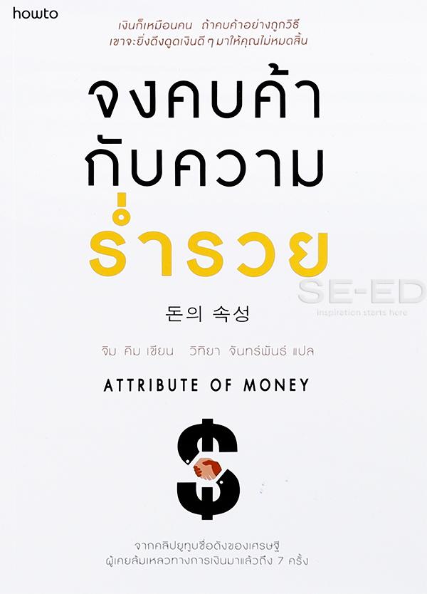 จงคบค้ากับความร่ำรวย : Attribute of Money