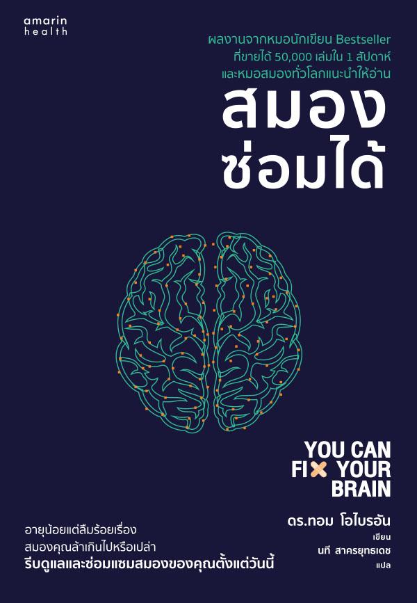 สมองซ่อมได้ (PDF)