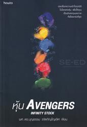 หุ้น Avengers Infinity Stock
