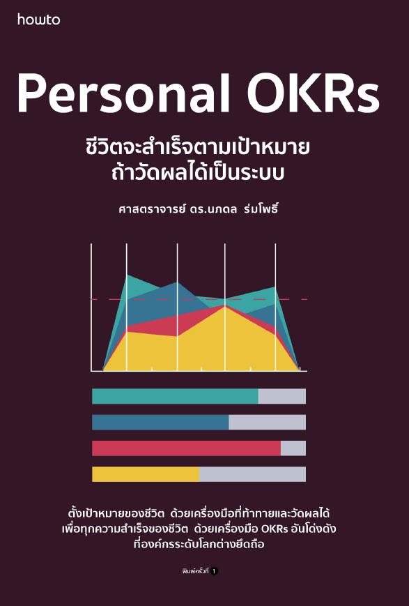 Personal OKRs ชีวิตจะสำเร็จตามเป้าหมาย ถ้าวัดผลได้เป็นระบบ (PDF)