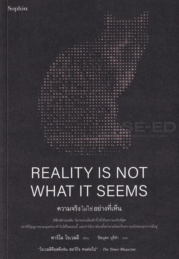 ความจริงไม่ใช่อย่างที่เห็น
