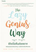 The Lazy Genius Way : ชีวิตไม่เห็นต้องยาก