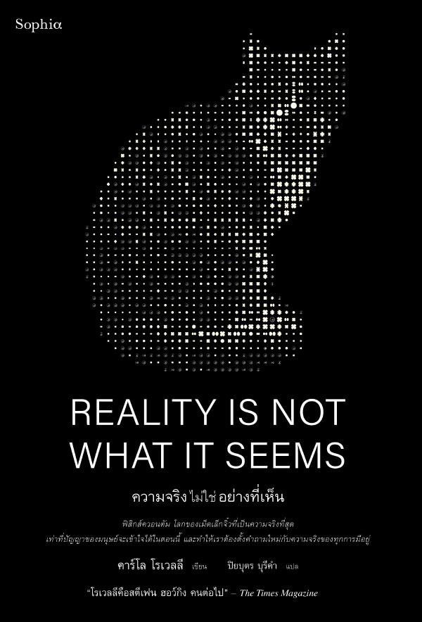 ความจริงไม่ใช่อย่างที่เห็น (PDF)