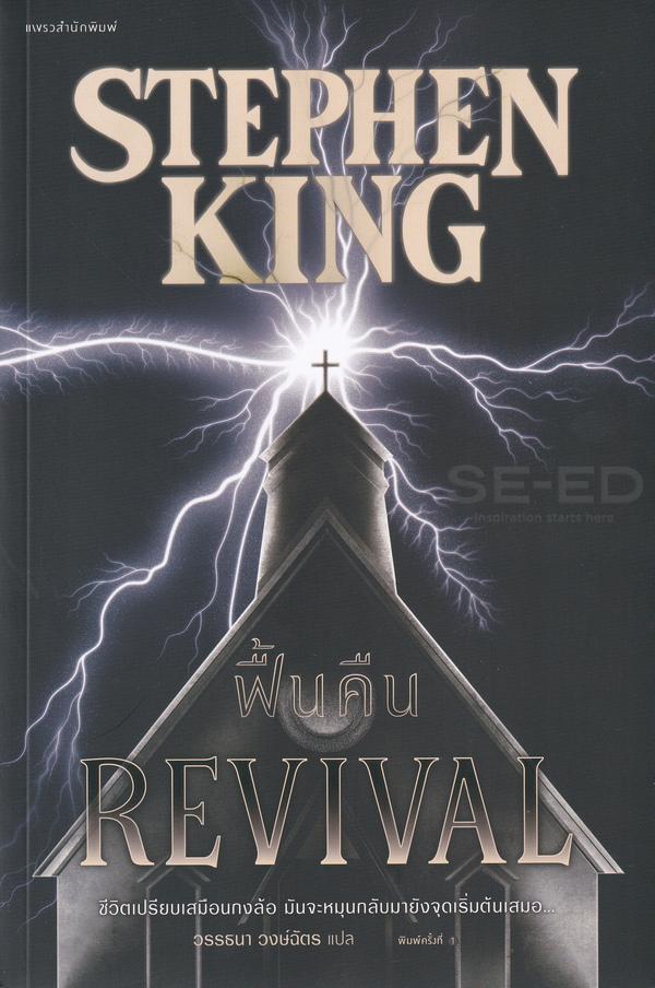 ฟื้นคืน : Revival