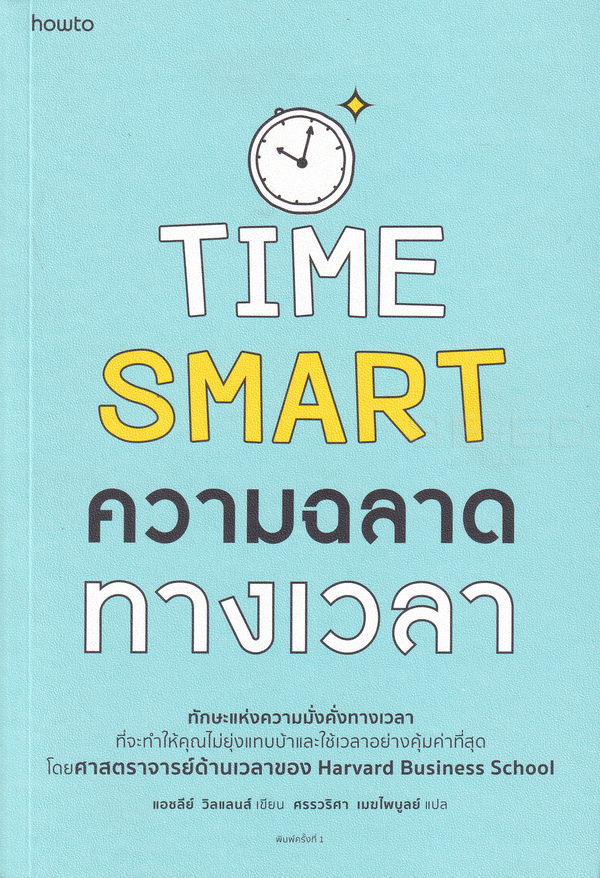 Time Smart ความฉลาดทางเวลา