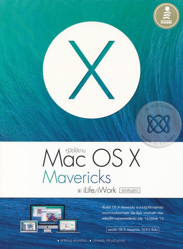 Tags : Mac