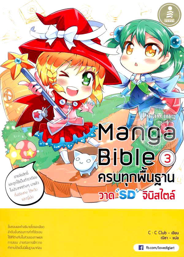 riceour and the bible pdf
