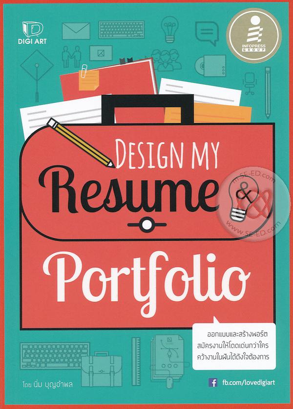 design my resume