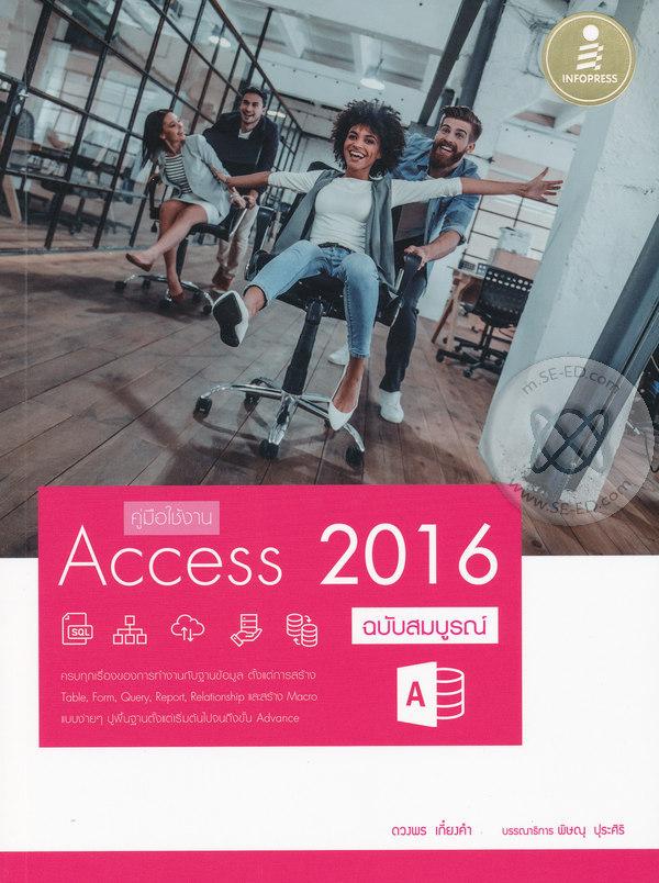 คู่มือใช้งาน Access 2016 ฉบับสมบูรณ์